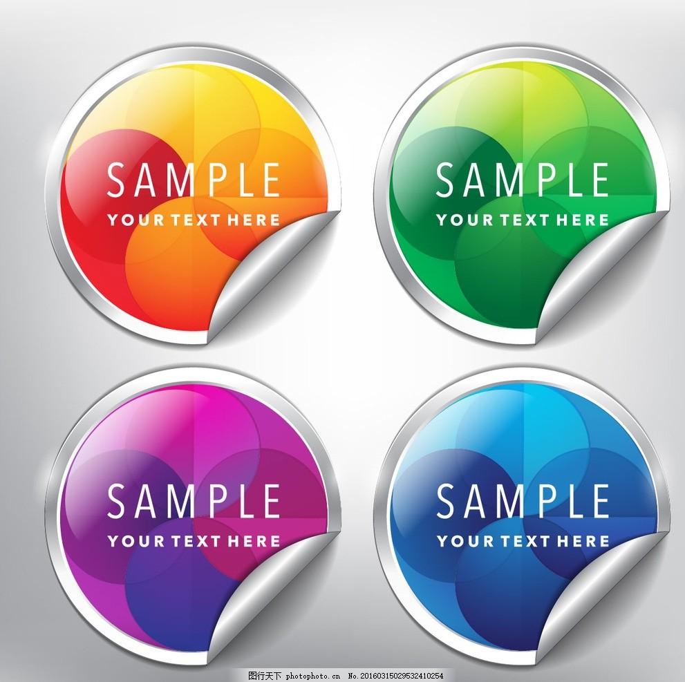 炫彩圆形标签 彩色圆形标签 卷边 彩色标签 彩色质感标签 水晶质感标签