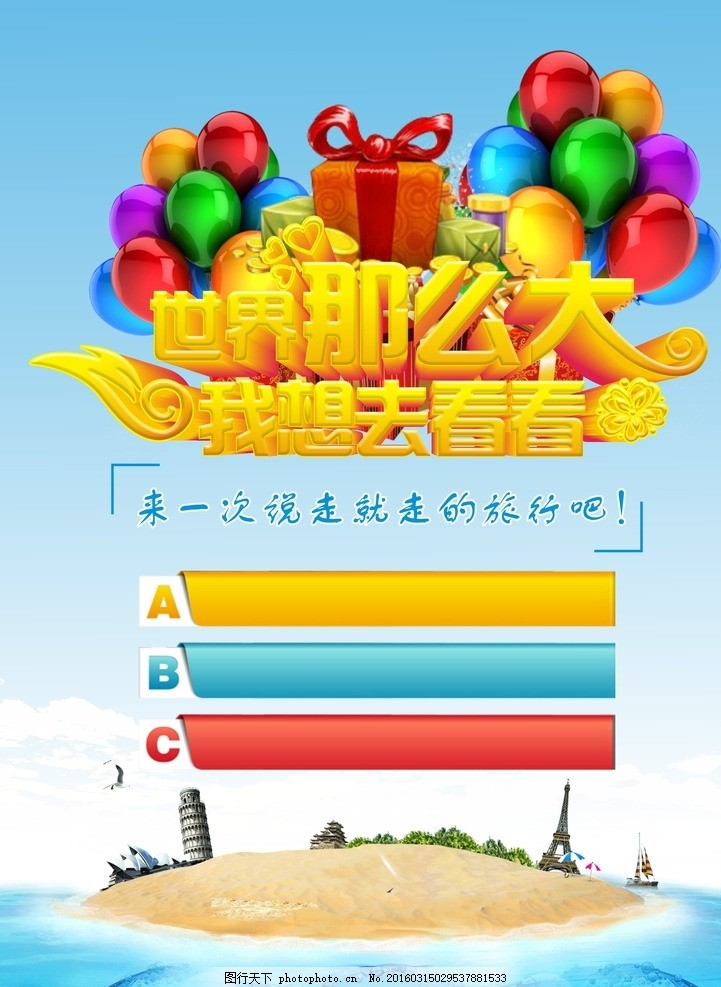 世界那么大 我想去看看 单页 旅游 海岛 气球 礼盒 蓝天