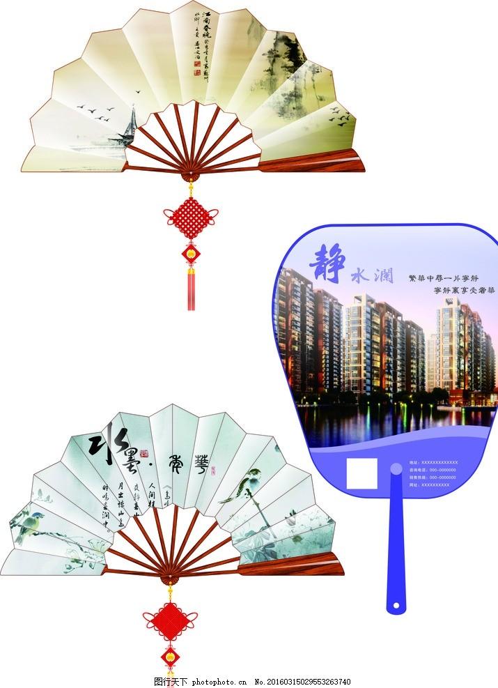 扇子 古典扇子 折扇 中国结 广告扇子 楼盘广告扇