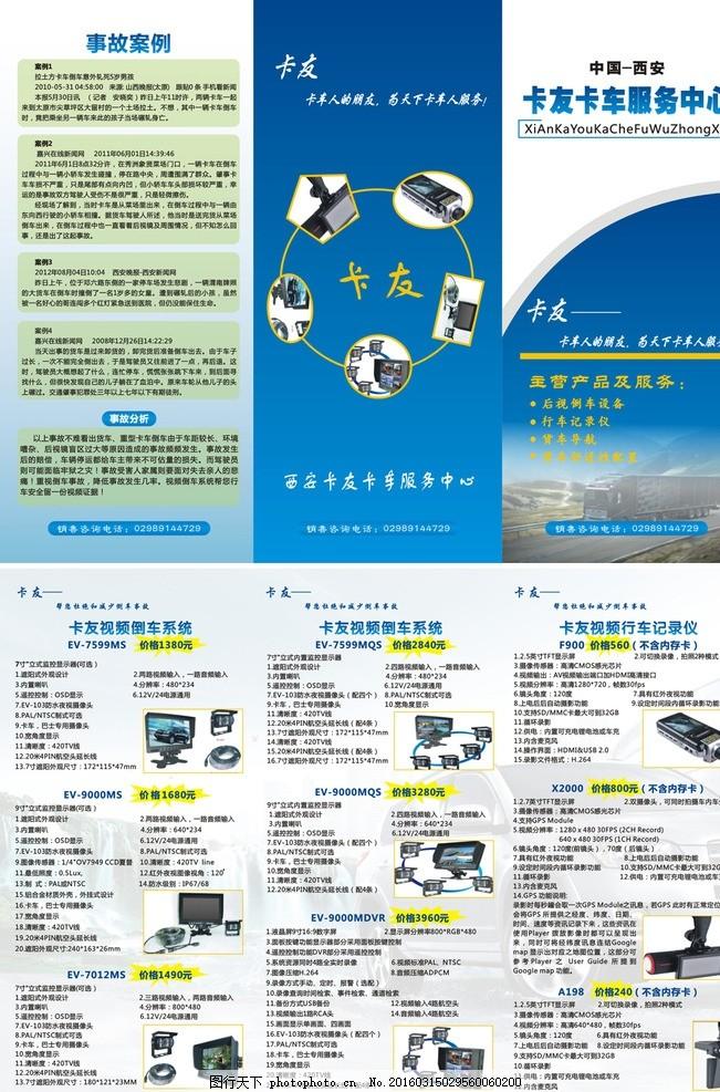 西安卡友汽车三折页 宣传页 海报 设计图