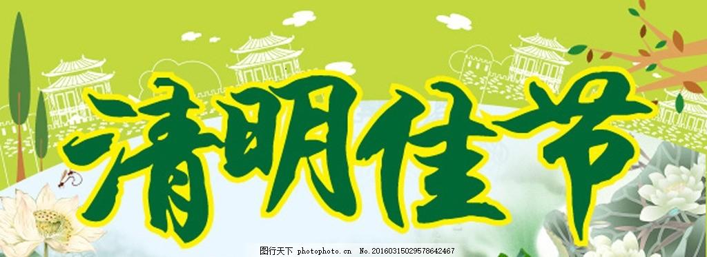 清明节 清明佳节 白云 花 青色 荷花 房子 树