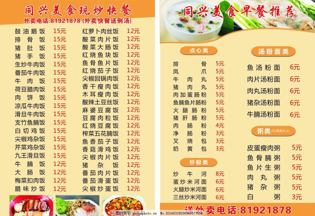 同心美食早餐店 早餐店 宣传单设计 海报设计 菜单设计 菜牌设计 餐牌