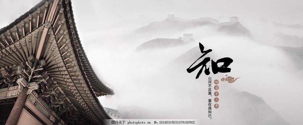 中国风文化展板素材