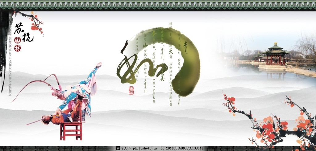 墨迹 中国风海报 中国风素材 中国风 喜剧人物 梅花 茶杯 茶壶 美女