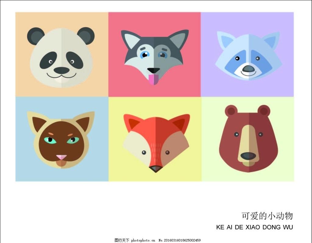 可爱的小动物 小熊猫 小狼 小灰灰 小狐狸 矢量图 萌萌哒 马卡龙颜色