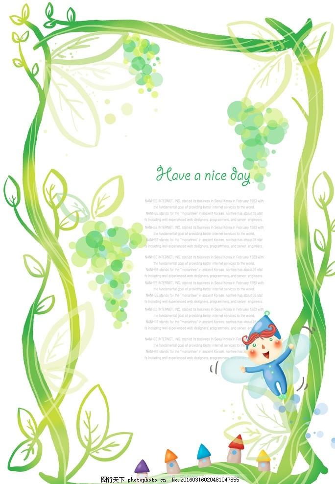 儿童和葡萄绿芽卡通边框
