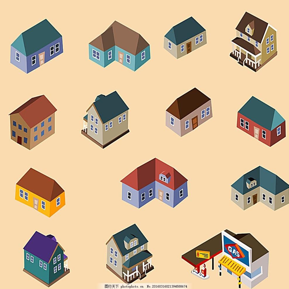 矢量房子图标 矢量小房子 房屋 图标 立体画 城市建筑 卡通 沙盘 零散