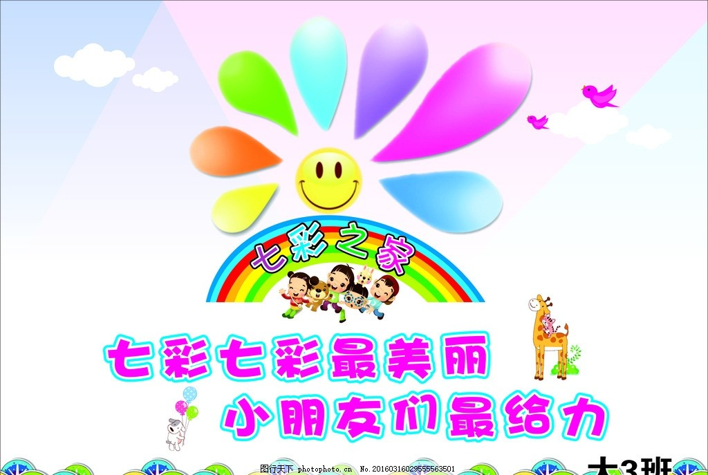 七彩之家 幼儿园 彩虹 展板 班级口号