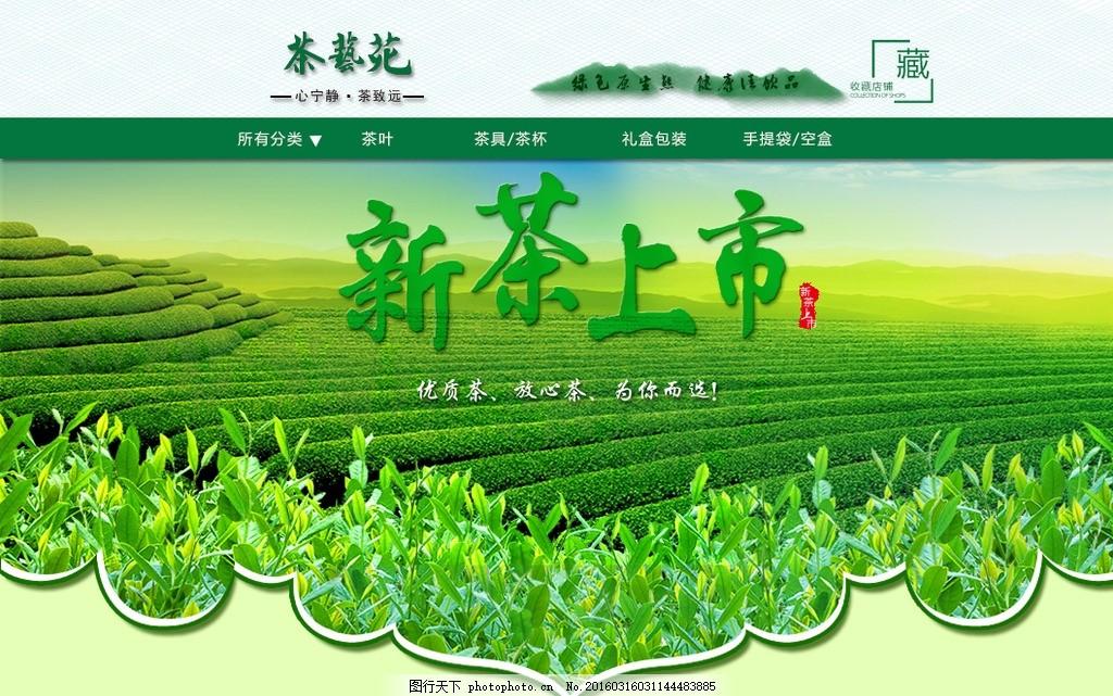 新茶上市活动海报设计