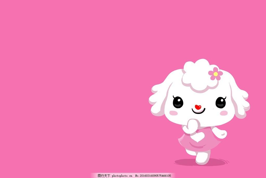 招财童子 萌爱 可爱 甜蜜 爱情 动漫 卡通人物 卡通动物 萌狗 设计