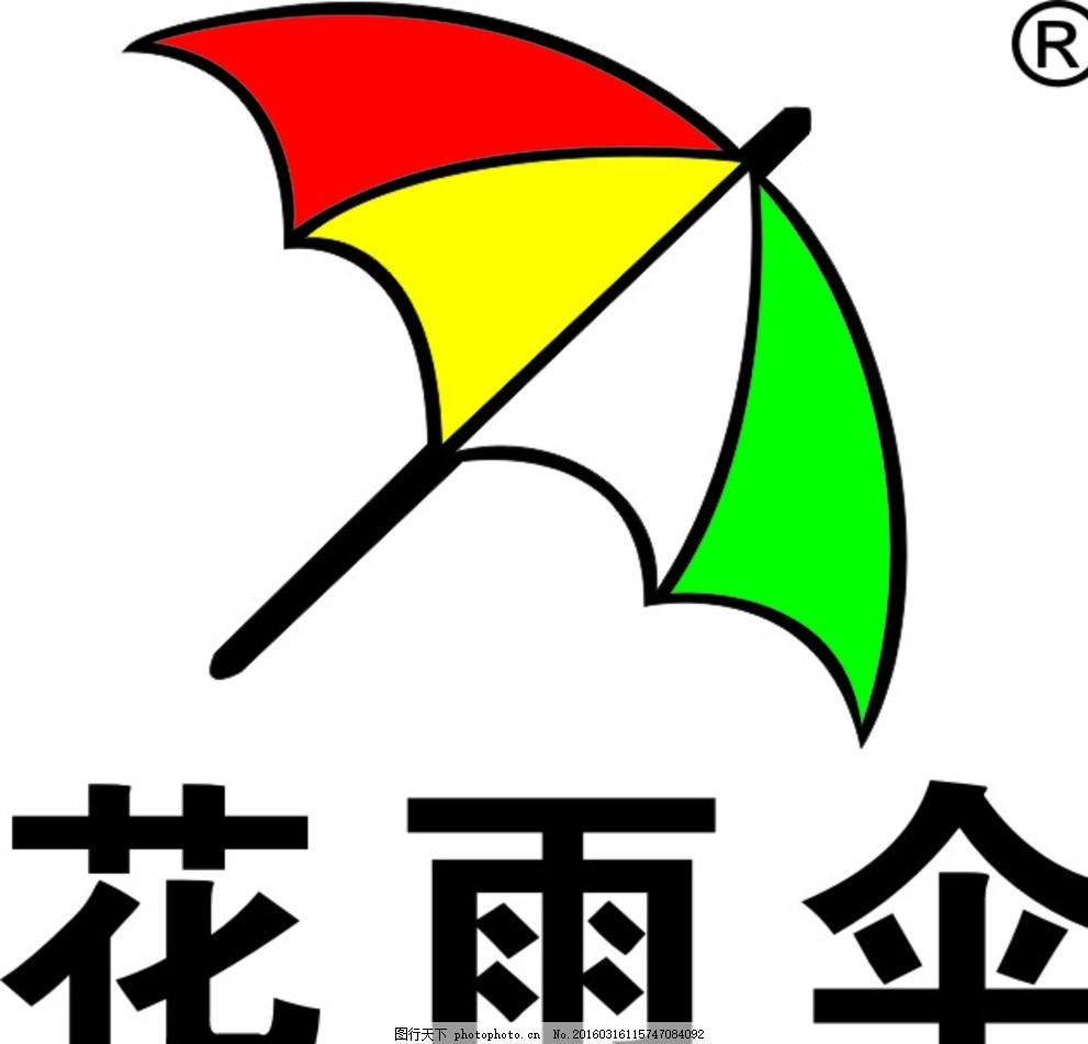 花雨伞logo 花雨伞 汽车太阳膜 太阳膜 隔热防爆膜 logo 设计 文化