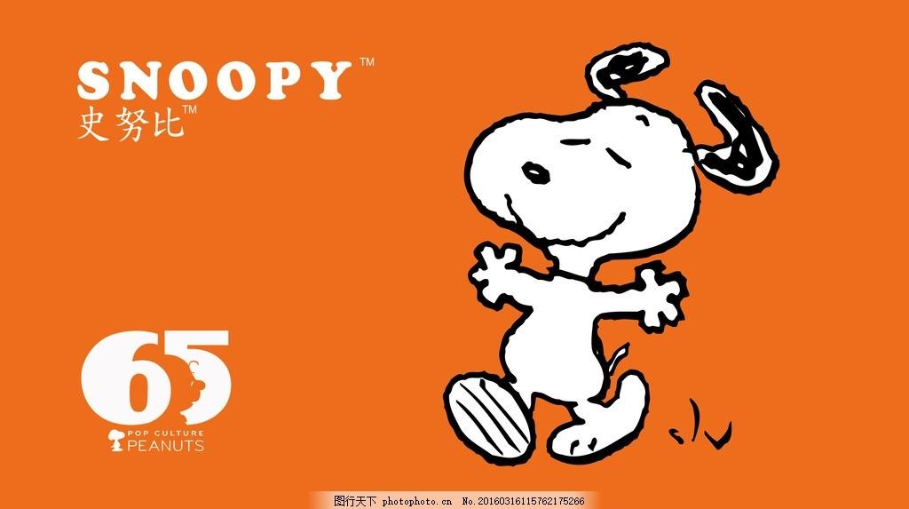 史努比 小狗 狗狗 卡通 卡通明星 动漫 动漫动画 动漫人物