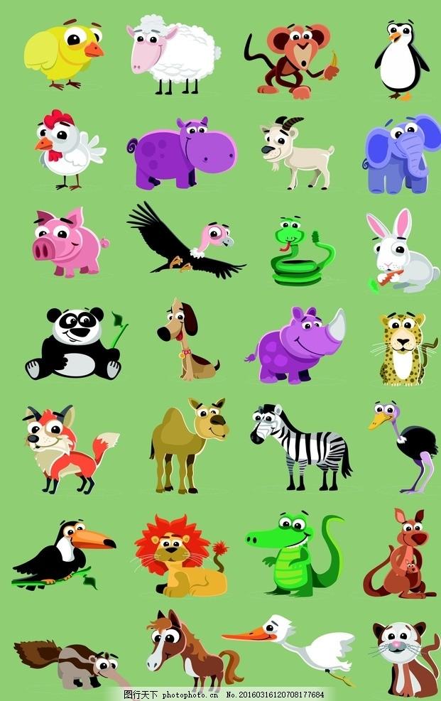 卡通家禽和野生动物素材 猪鸡羊鸟狗 狮子 马 鳄鱼 斑马