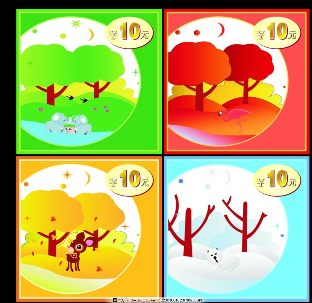 卡通春夏秋冬图 卡通四季图 班币 虚拟图币 卡通动物 名片 卡片