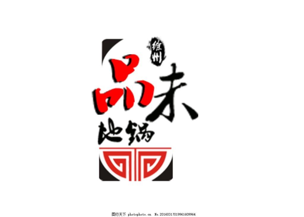 饭店标志 地锅 品味 徐州 特色 设计 标志图标 企业logo标志 72dpi