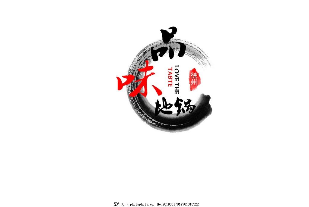 饭店标志 地锅 品味 徐州 特色 设计 标志图标 企业logo标志 300dpi