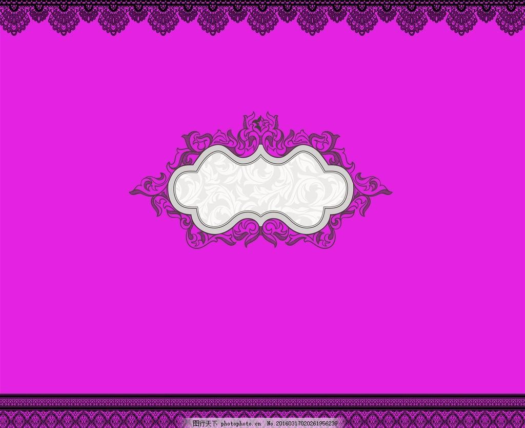 蕾丝背景 图片下载 婚庆标志 紫色 底纹 喷绘 大气 欧式 花纹