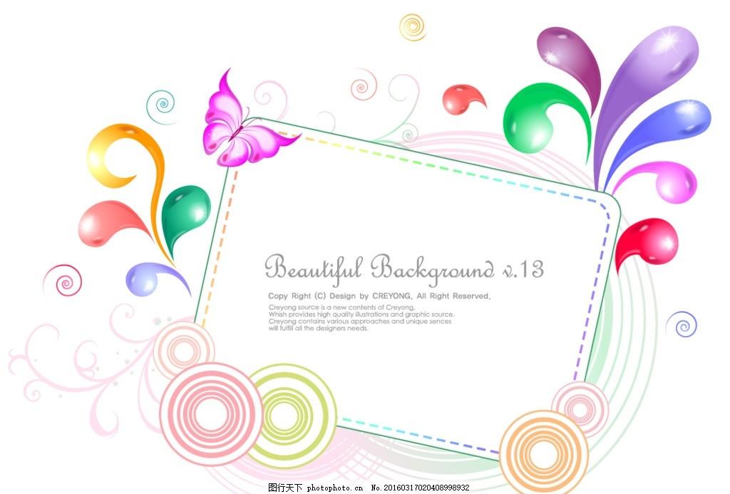 炫彩 花纹 蝴蝶 圆角 矩形 文本框 装饰画 装饰 画框 矢量边框 设计