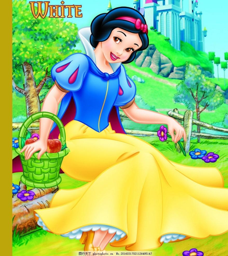 白雪公主 卡通 童话 人物 故事