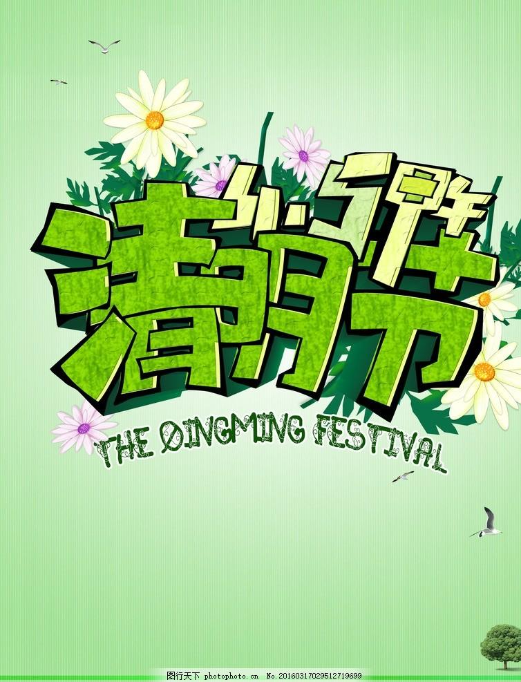 清明节手抄海报 野菊花 节日素材 环保图片 pop手绘 清明节海报 清明