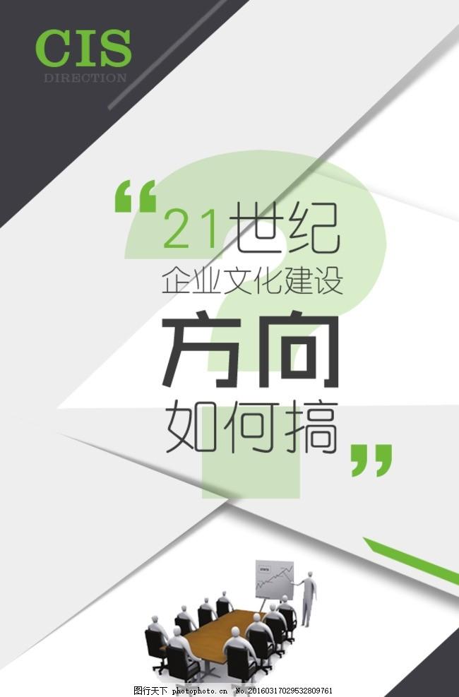 海报h5页面拼贴分隔创 企业文化 海报 h5 页面 创意手机 界面 设计