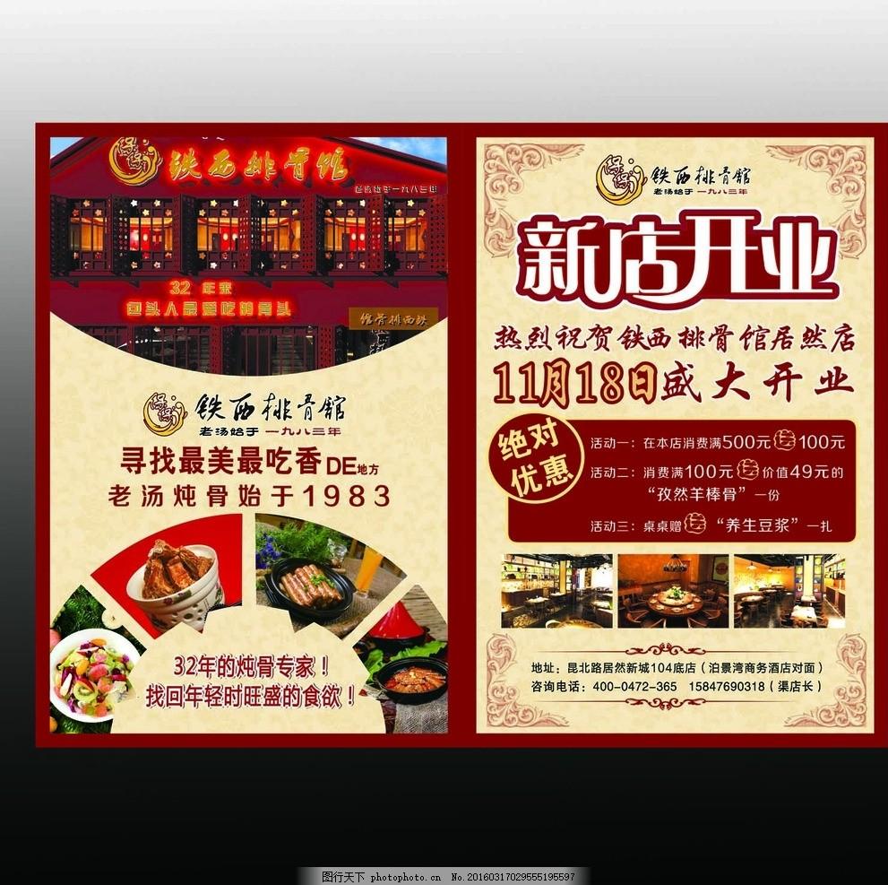 饭店 宣传单 新店开业 红色 欧式 花纹 盛大开业 优惠图片