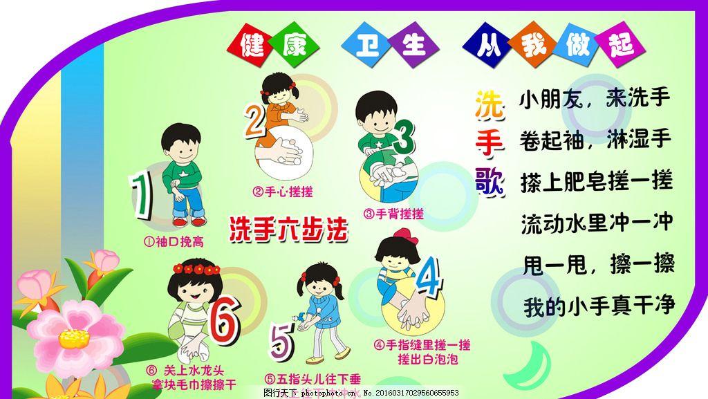 小学生讲卫生洗手歌谣 健康教育 宣传栏 健康教育宣传 日常卫生
