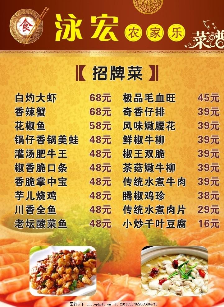 菜谱 农家乐菜谱 菜单 高档背景 金黄背景 点菜单 高端 大气 美味 源