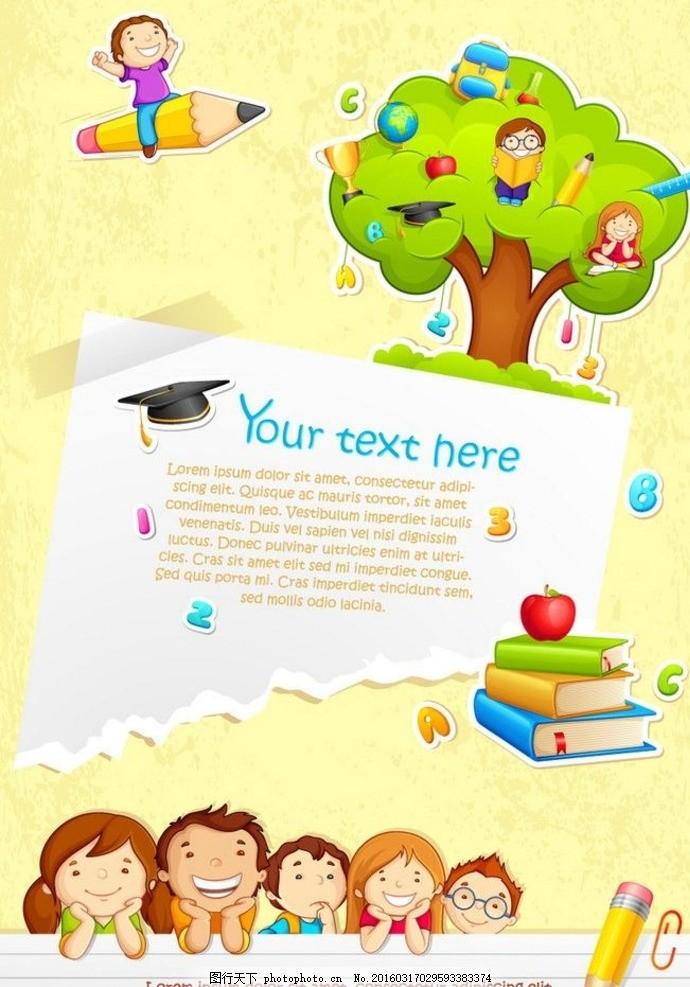 eps 背景 标签 地球仪 儿童幼儿 黑板 卡通 开学 可爱 设计 广告设计