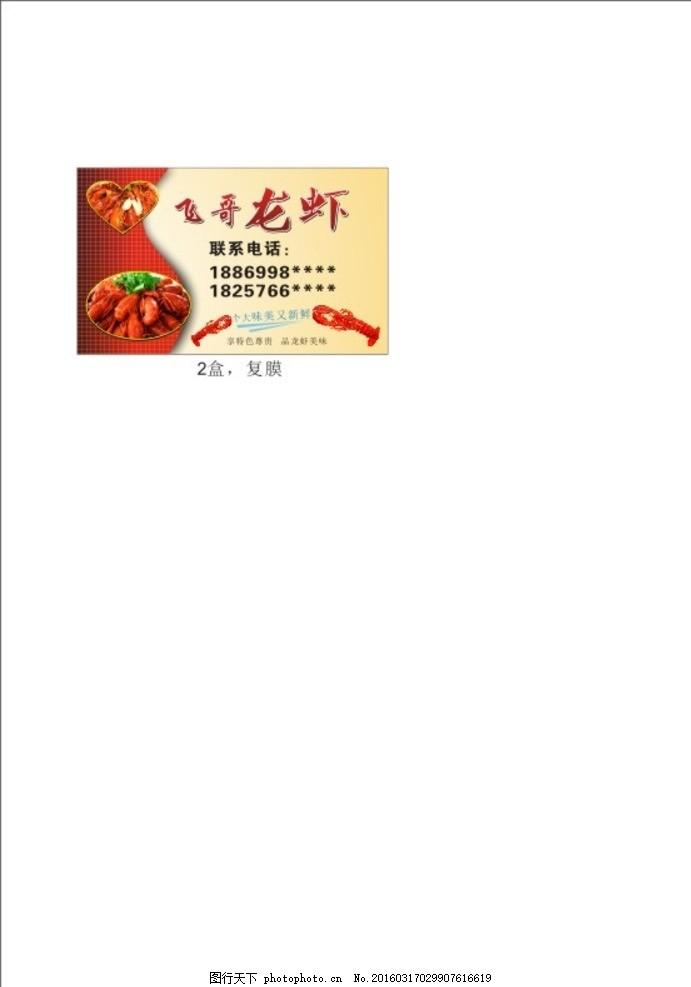 龙虾 小龙虾 名片 美味 特色 设计 广告设计 名片卡片 cdr