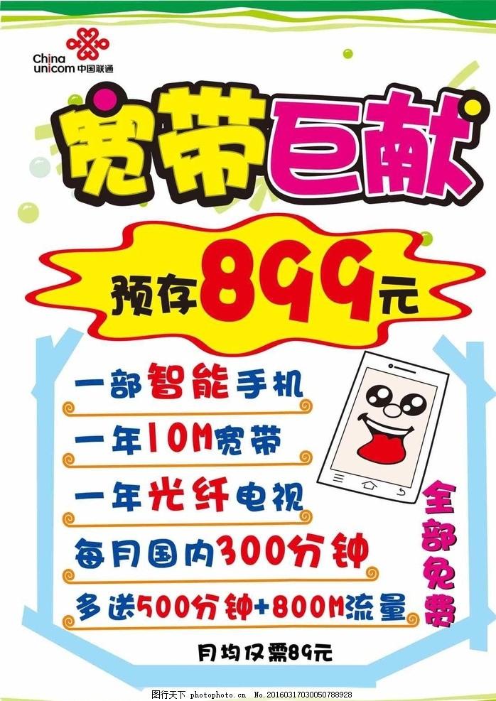 宽带海报 宽带 海报 手机 预存话费 送宽带 矢量图 手写海报 pop 设计