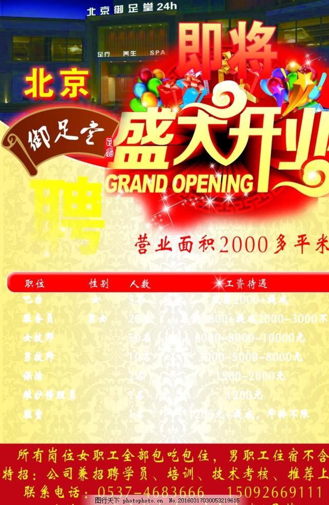 北京御足堂整版海报 足疗 盛大开业 足疗海报 足疗招聘 即将开业 设计