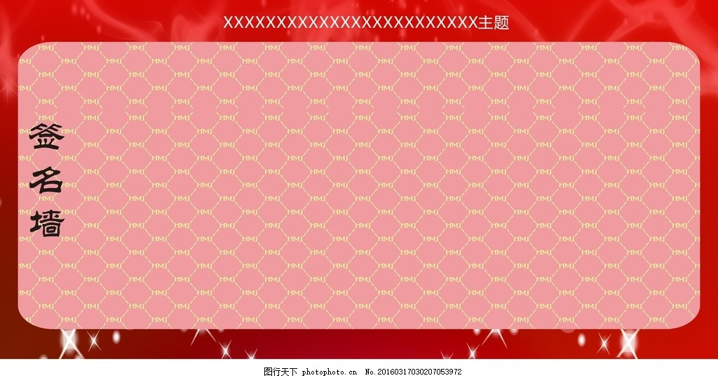 签名墙 展板 宣传 红色底 喜庆 活动签名 设计 广告设计 展板模板 cdr