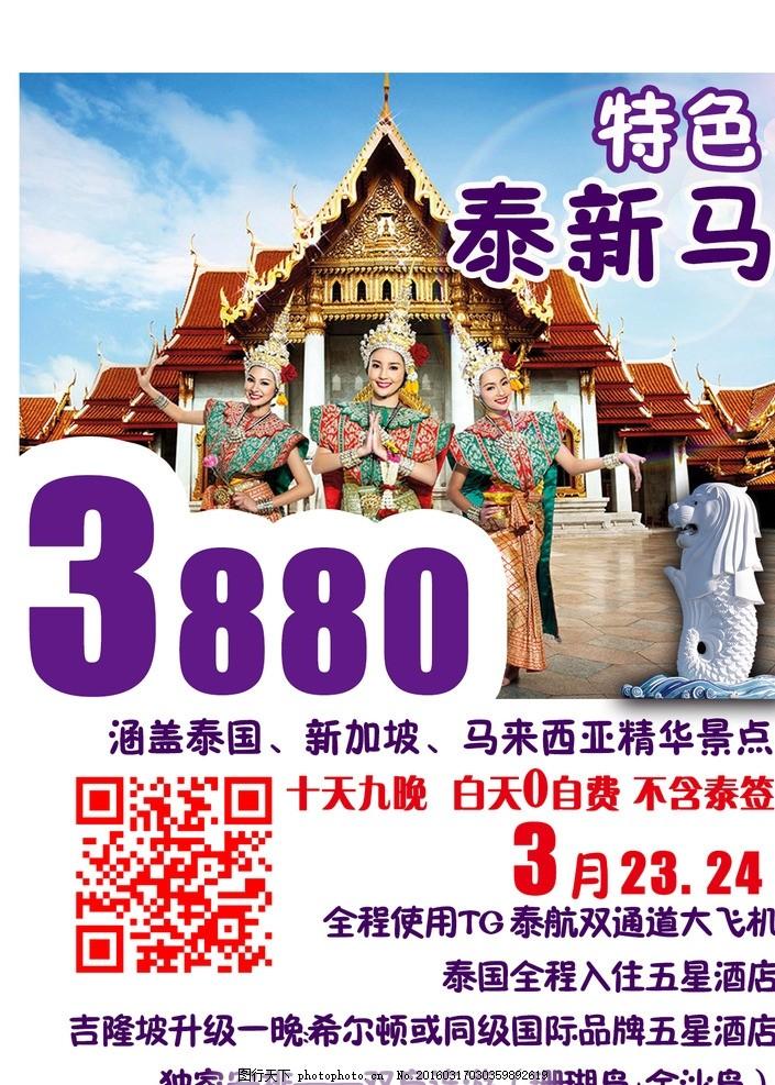 泰新马 新加坡 曼谷 芭提雅 旅游 泰国 设计 广告设计 dm宣传单 100