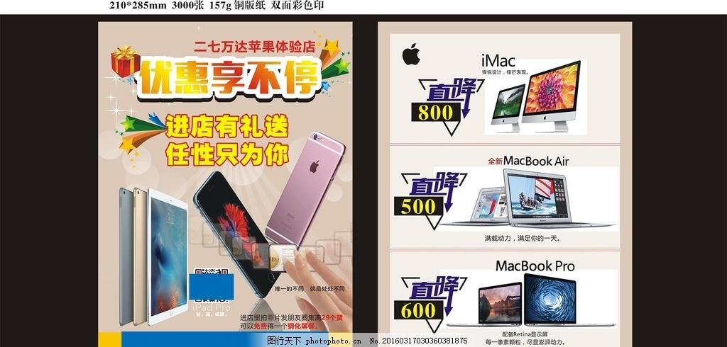 苹果 手机 苹果电脑 降价 直降 苹果手机 彩页 设计 广告设计 dm宣传