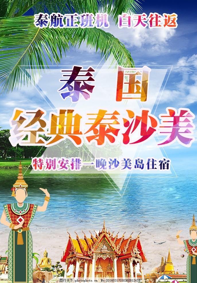 普吉 泰国 曼谷 沙美岛 旅游 设计 广告设计 dm宣传单 72dpi psd