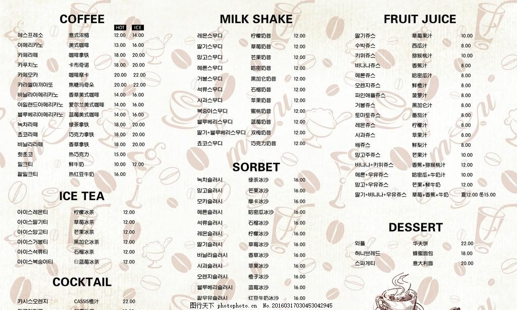 咖啡店菜单 高档菜单 高档菜谱 咖啡素材 饮品菜单 饮品菜谱