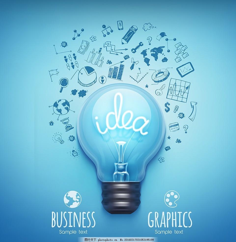 灯泡创意 创意图标 手绘素材 商务素材 手绘放大镜 地球 共享素材