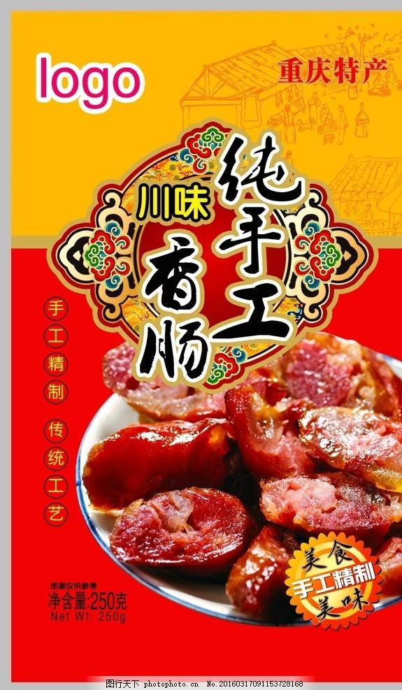 手工香肠 腊肠 传统 腊肉 中国风 广告设计 包装设计