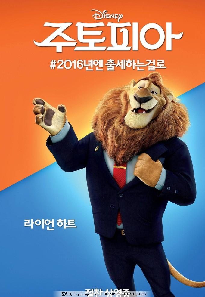 疯狂动物城 市长 狮子 海报 演讲 动漫动画