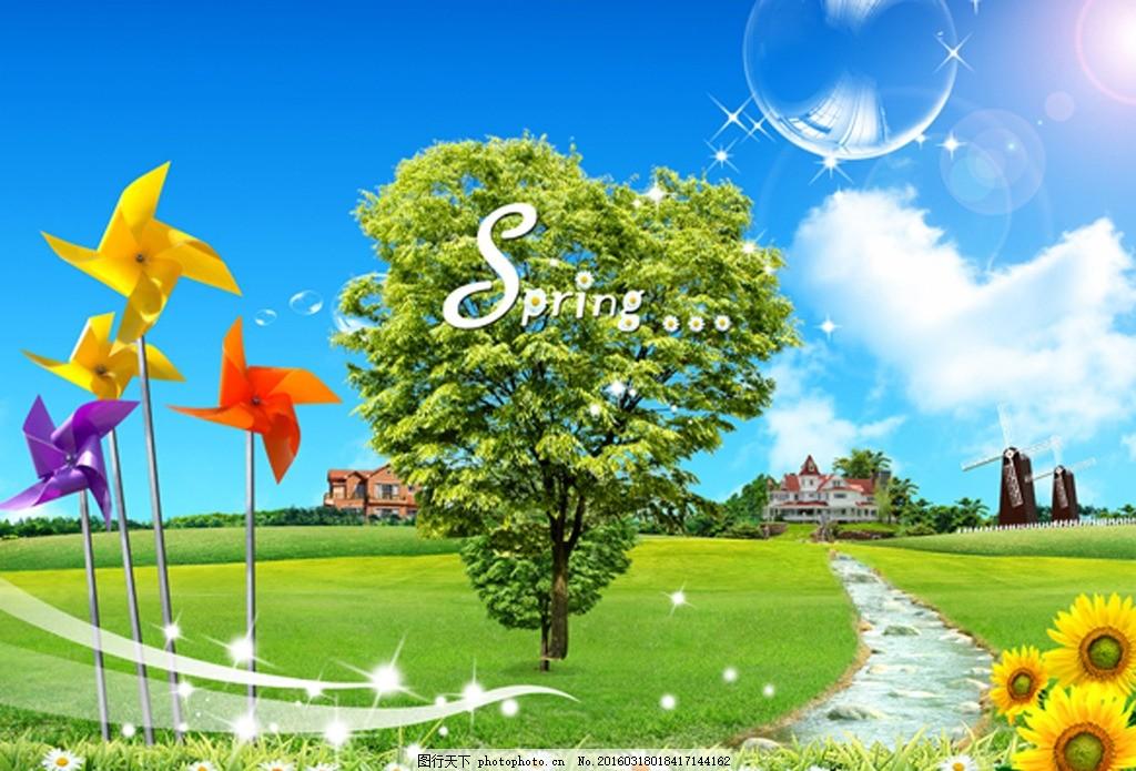 蓝天 白云 草地 风车 大树 房子 花朵 设计 动漫动画 风景漫画 300dpi