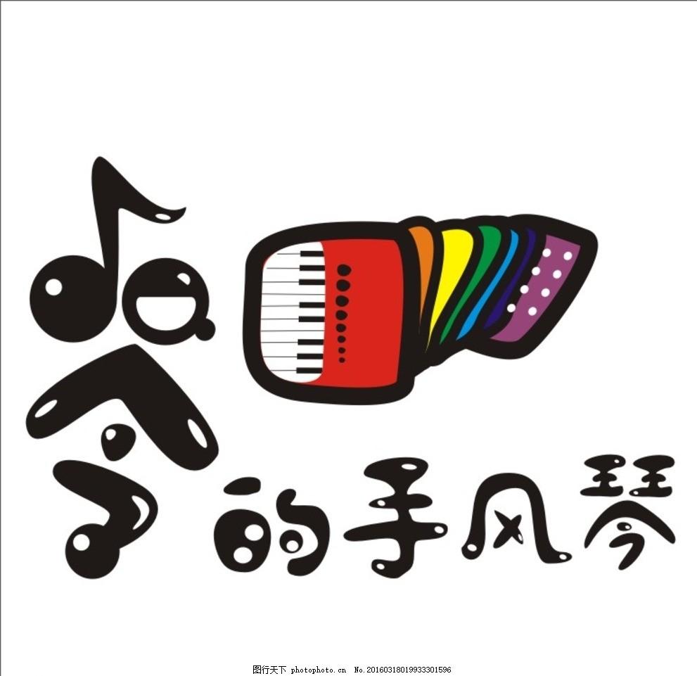 手风琴培训logo 儿童 培训 logo 可爱 手风琴 设计 标志图标 企业logo