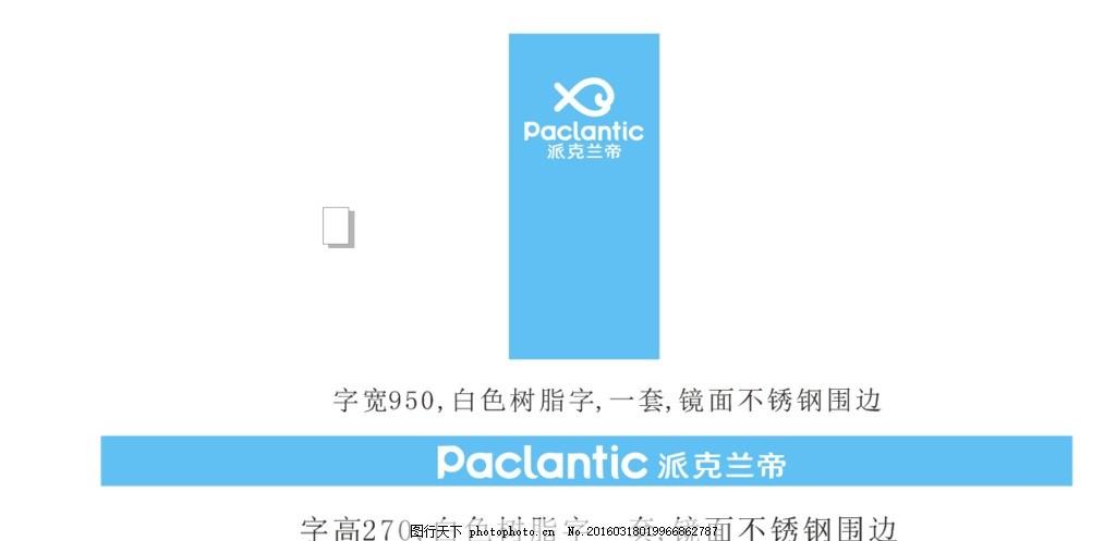 派克兰帝 标志 logo 形象 雕刻 电脑雕刻品牌logo文件 设计 标志图标