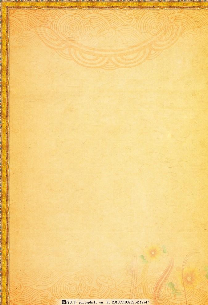 复古边框 模版下载 复古边框图片 精美边框 欧式边框 欧式花纹
