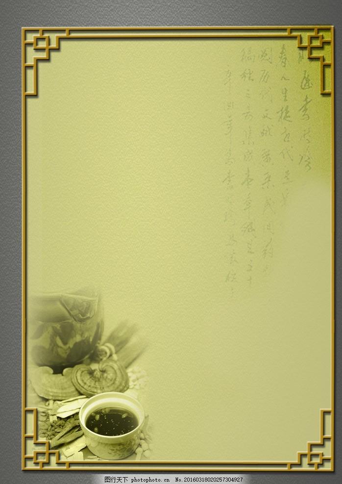 古典背景 图片下载 中国风 黄色背景 淡雅 中医药 药材 边框