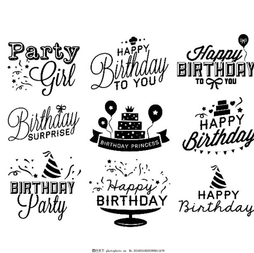 生日花纹 英文 蛋糕 花体图片