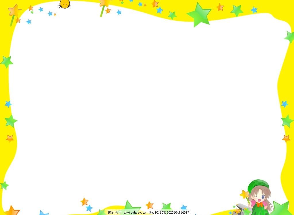 相框边框 图片下载 儿童素材 卡通小动物 卡通小人 小星星 相框模板