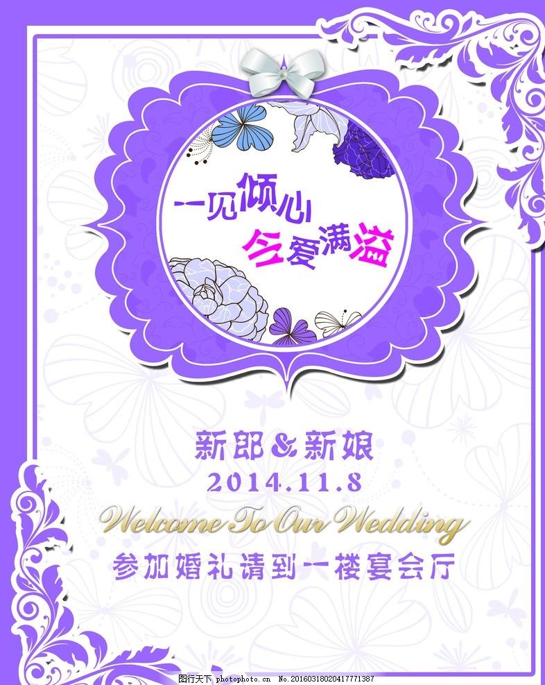 婚礼迎宾牌 婚礼引导牌 欧式花纹边框 蝴蝶结 欧式背景花纹 欧式相框
