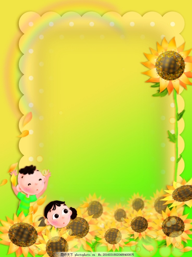 卡通相框 图片下载 卡通女孩 卡通男孩 向日葵 春天 彩虹 卡通边框