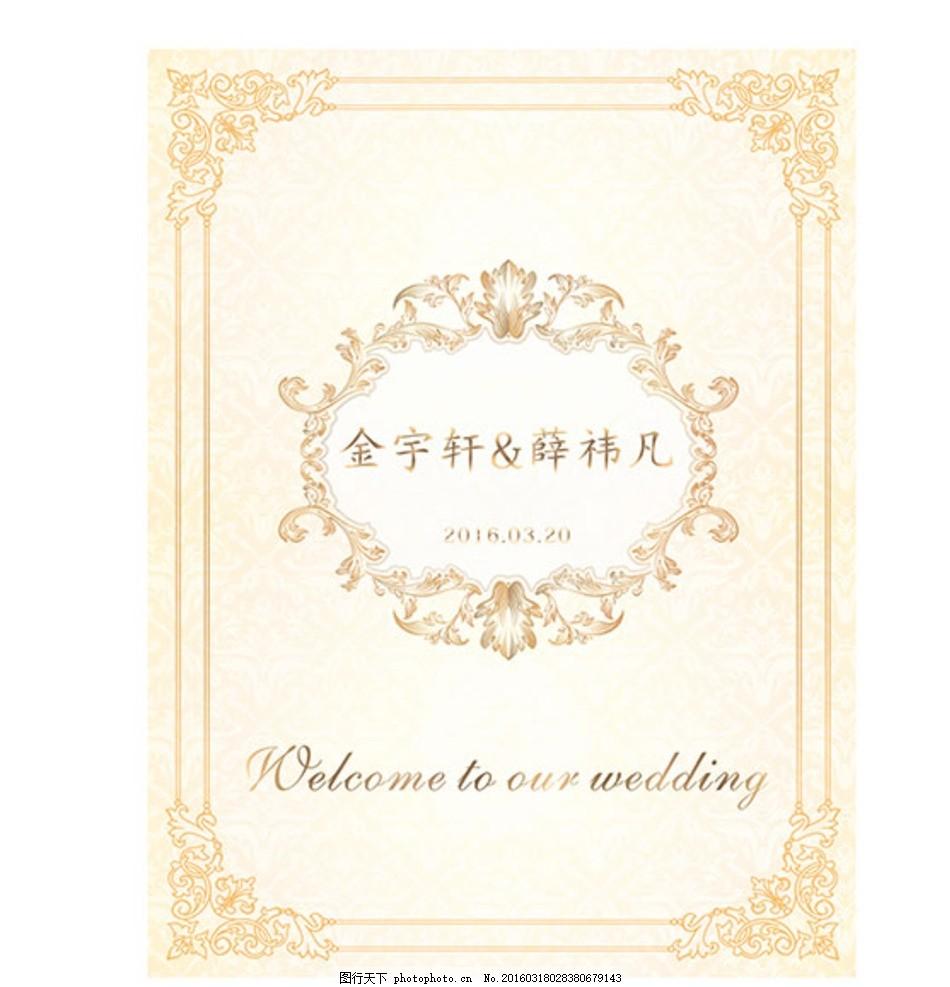 婚礼迎宾牌 香槟色迎宾牌 简约迎宾牌 欧式迎宾牌 淡雅迎宾牌 设计